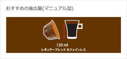 ネスカフェ ドルチェグスト レギュラーブレンド(カフェインレス)のつくり方