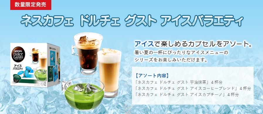 ドルチェグスト アイスコーヒー
