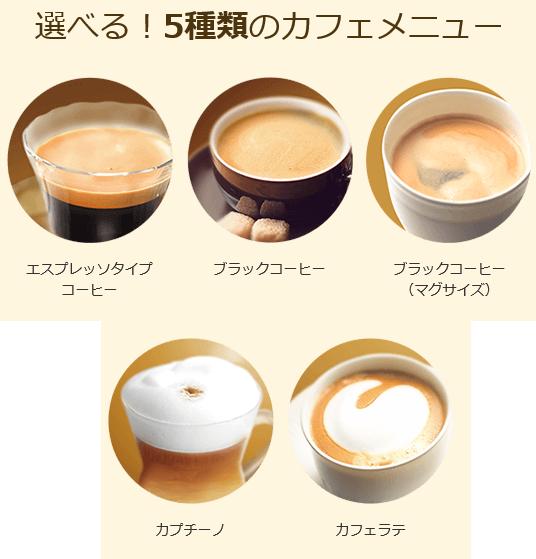 1台で5種類のカフェメニューが楽しめるネスカフェ最新機種 エスプレッソタイプ ブラックコーヒー ブラックコーヒーまぐサイズ カプチーノ カフェラテ