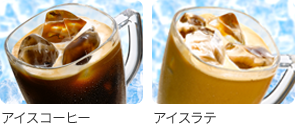 アイスコーヒー アイスラテ