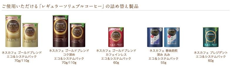 レギュラーソリュブルコーヒーの詰め替え製品