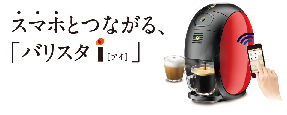 人気!スマホと繋がるネスカフェ バリスタⅰ(アイ)