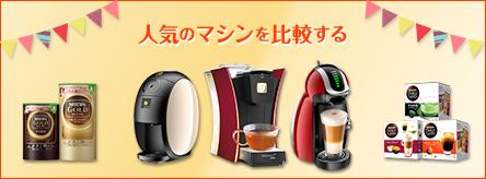 バリスタはアンバサダーの中でも特に人気の高いコーヒーメーカー