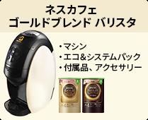 コーヒーマシン バリスタアイ