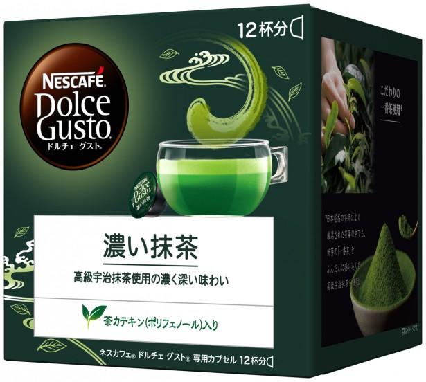 『濃い抹茶』~ドルチェグスト用カプセルを新発売