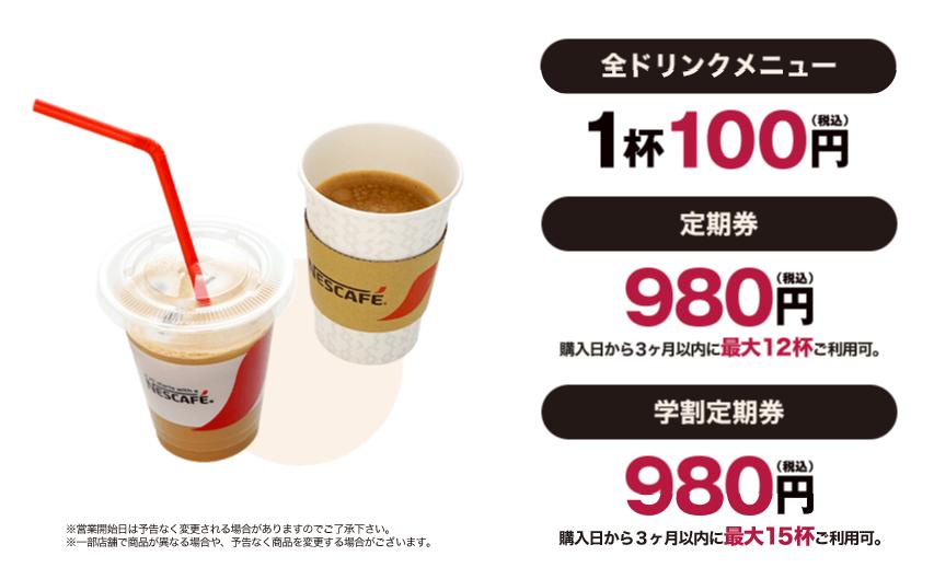 オールドリンク1杯100円