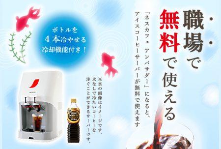 【ネスカフェアンバサダー】『アイスコーヒーサーバー』本日最終申込み日