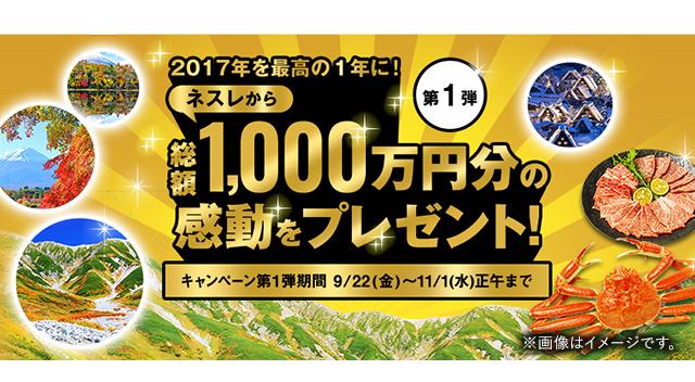 【ネスレ通販】プレゼントキャンペーンのお知らせ