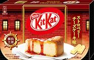 ストロベリーチーズケーキ味 キットカット