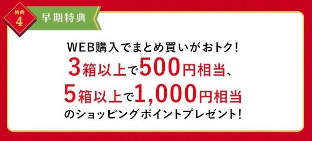 3箱以上で500円相当、5箱以上で1000円相当のショッピングポイントプレゼント