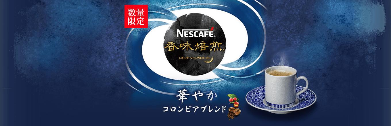 【ネスレ通販】数量限定の新商品!今日まで有田焼カップが付いてくる!