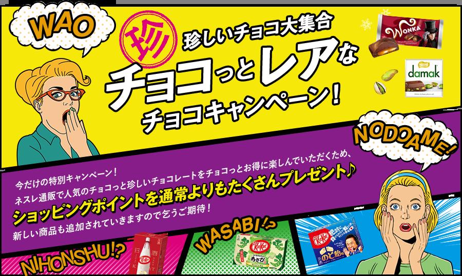 【ネスレ通販】お菓子を買って豪華賞品を当てよう!