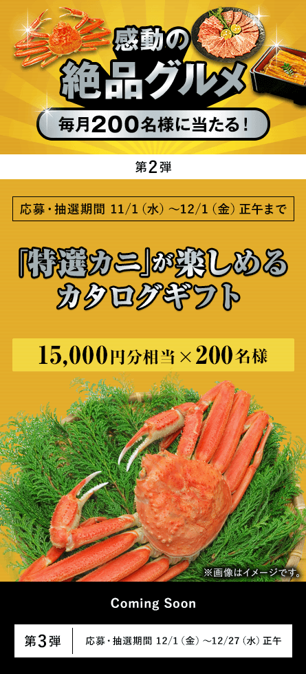【ネスレ通販】総額1000万円分の感動をプレゼント
