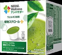 ネスレ ウェルネス抹茶 植物ステロール プラス
