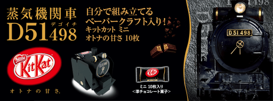 キットカット ミニ オトナの甘さ 10枚 SL-D51号