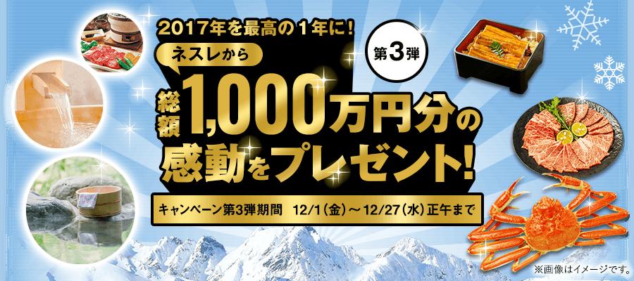 ネスレから総額1000万円分のプレゼントが当たるキャンペーンの第3弾が始まりました!
