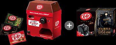 キットカット ボックス mini ×キットカット ミニ オトナの甘さ SL-D51号 10枚 セット