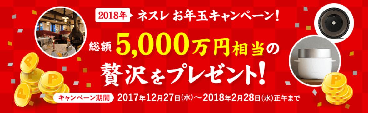 バルミューダやルンバが当たる?!総額5000万円相当の贅沢をプレゼント!