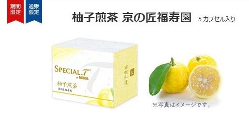 柚子煎茶 京の匠福寿園