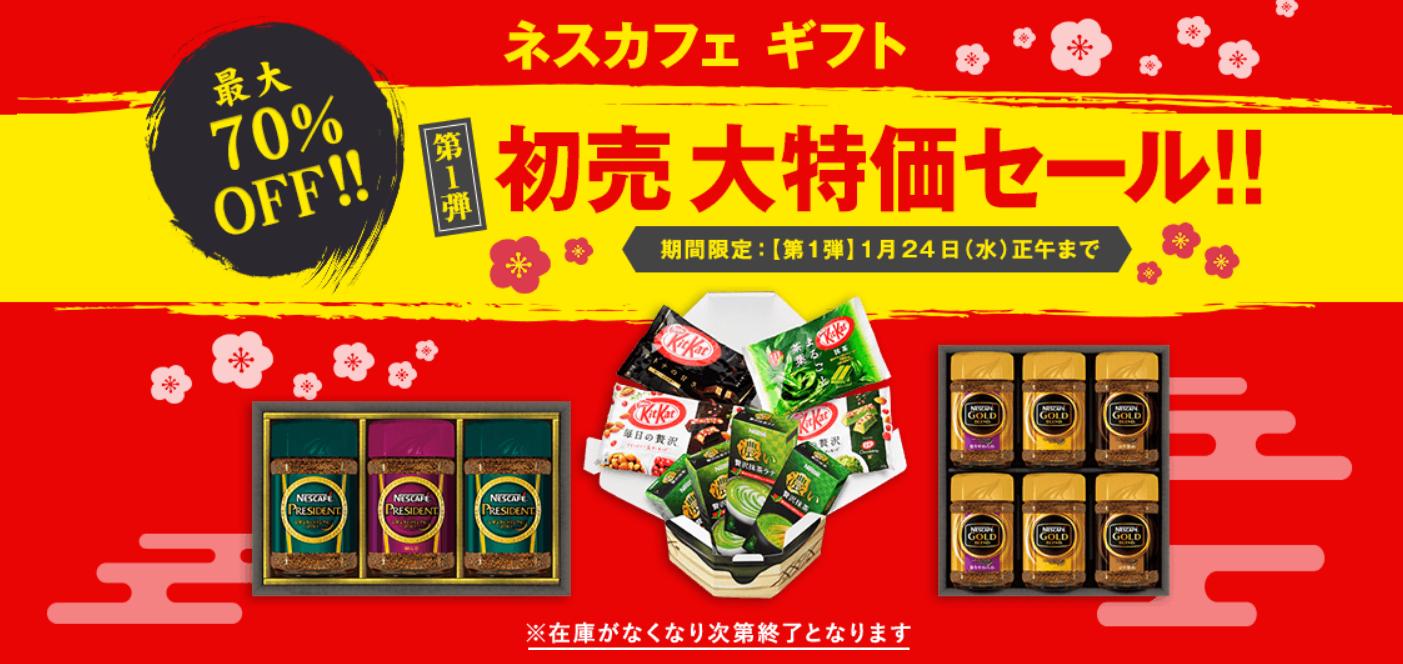 【ネスレ通販】最大70%OFF!ネスカフェ初売大特価セール