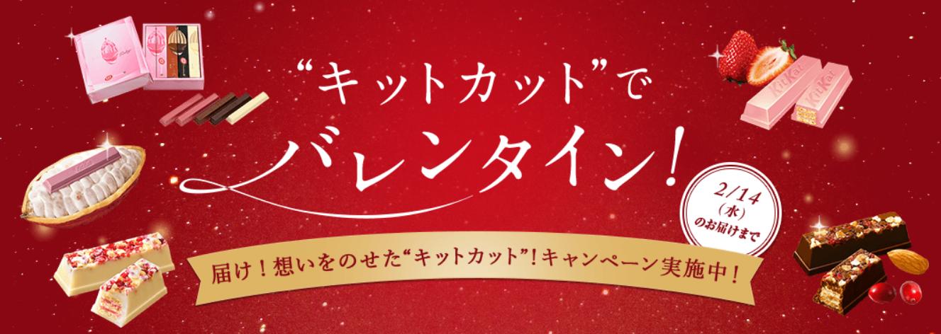 """【ネスレ通販】""""キットカット""""でバレンタイン!キャンペーン実施中!"""