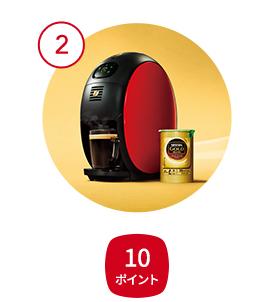 >「バリスタ i[アイ]」「バリスタ 50[Fifty]」でコーヒーを淹れる