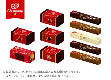 「キットカット ショコラトリー」おすすめ詰め合わせ