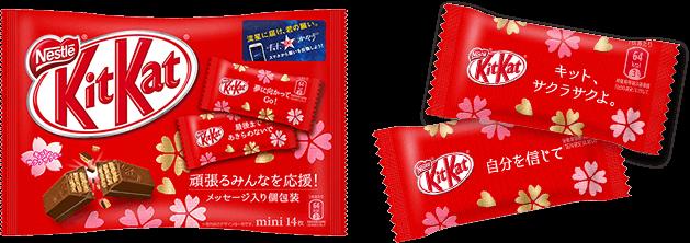 キットカット ミニ 応援メッセージパック(14枚入)<チョコレート>