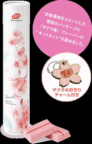 「ショコラトリースペシャル」シリーズの新フレーバー「サクラ苺」が登場。