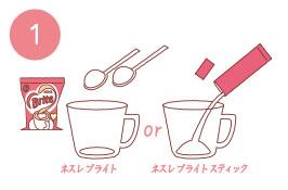 「ネスレ ブライト」スプーン2杯(約6g)または「ネスレ ブライト スティック」1本分をカップに入れる。
