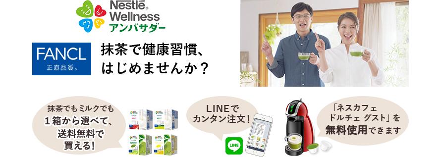 【ウェルネス アンバサダー】東京23区の方、LINEで注文できます
