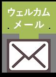 初回の商品購入が完了すると、ウェルカムメールが届きます。