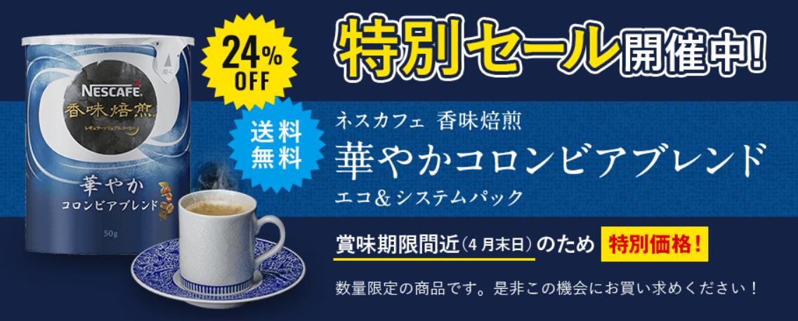 【ネスレ通販】24%オフ!香味焙煎 華やかコロンビアブレンド