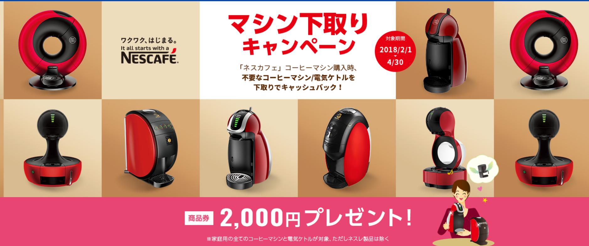 【お知らせ】マシン下取りキャンペーン