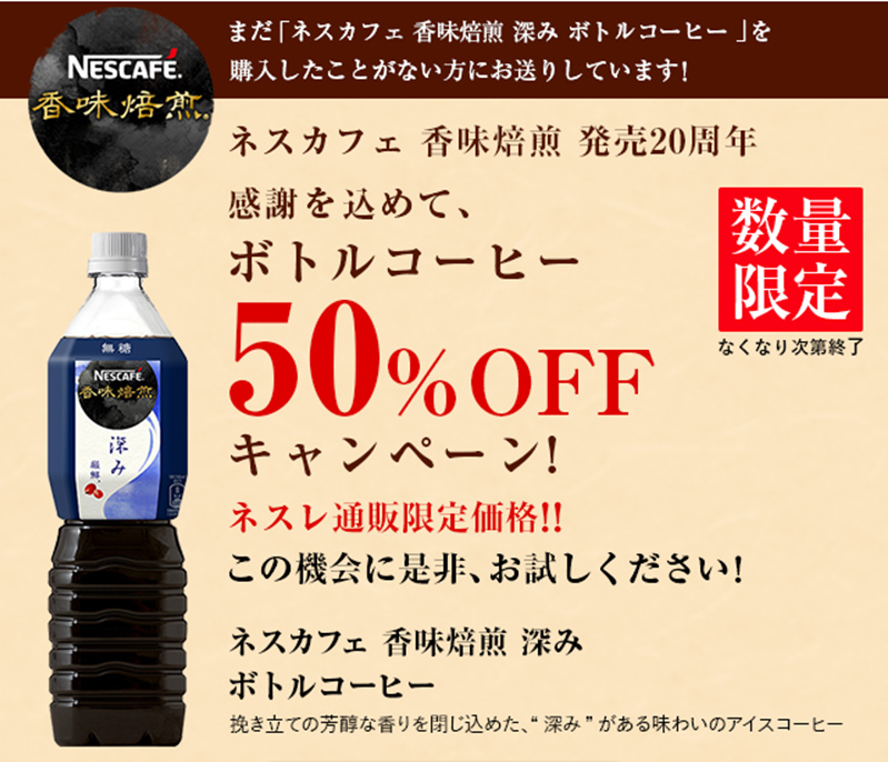 【ネスレ通販】数量限定!50%オフ!ネスカフェ 香味焙煎 深み ボトルコーヒー