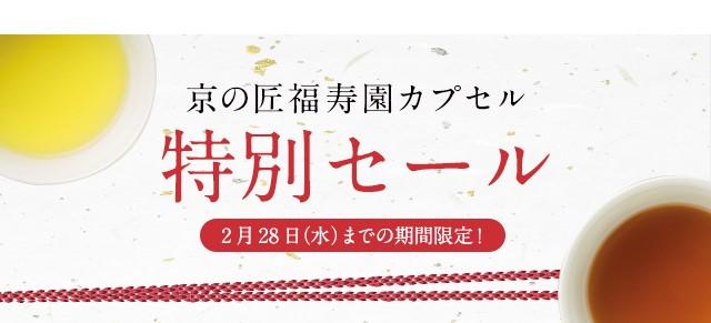 終了【ネスレ通販】京の匠福寿園カプセル特別セール