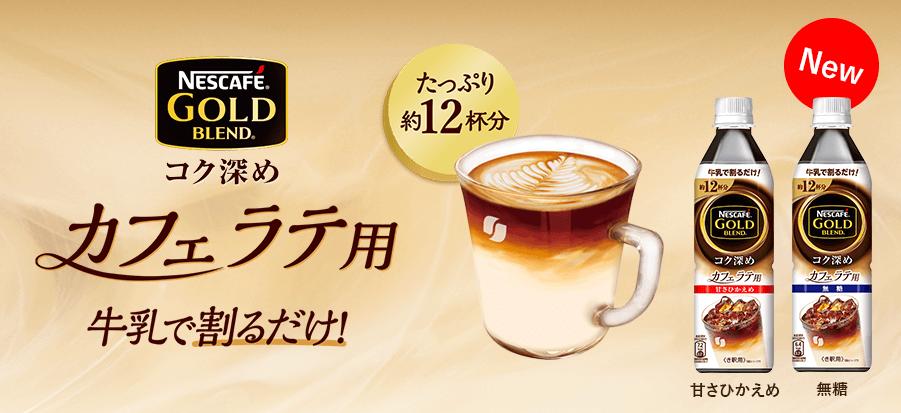 【お知らせ】ふるさと納税で贅沢なカフェラテを楽しもう♪