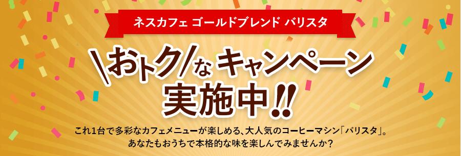 終了【ネスレ通販】バリスタにゴールドブレンドが6本付いてくる!