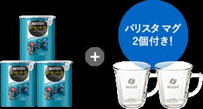 ネスカフェ 香味焙煎 丸み ケニアブレンド エコ&システムパック 55g 3本以上ご購入でマグプレゼント!