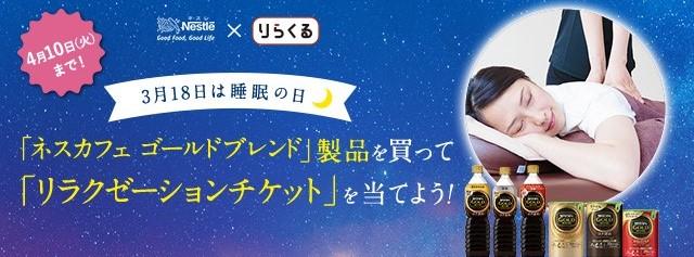 【ネスレ通販】ゴールドブレンド製品を買って「リラクゼーションチケット」を当てよう!