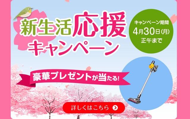 【ネスレ通販】大人気家電や美容グッズが当たる!新生活応援キャンペーン