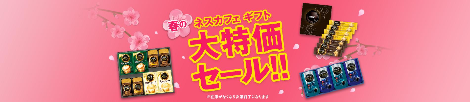 終了【ネスレ通販】春のネスカフェギフト大特価セール!