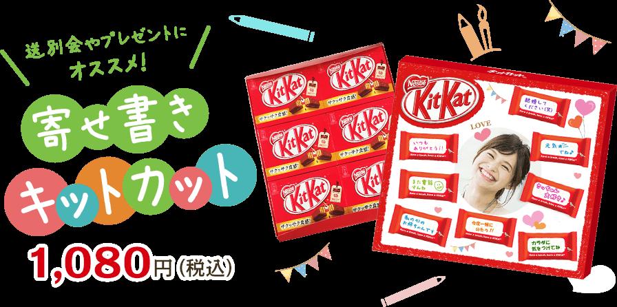 【ネスレ通販】送別会やプレゼントにおすすめ!寄せ書きキットカット