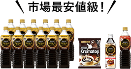 ボトルコーヒー定期お届け便にお申込みのうえ以下の対象商品をご購入ください