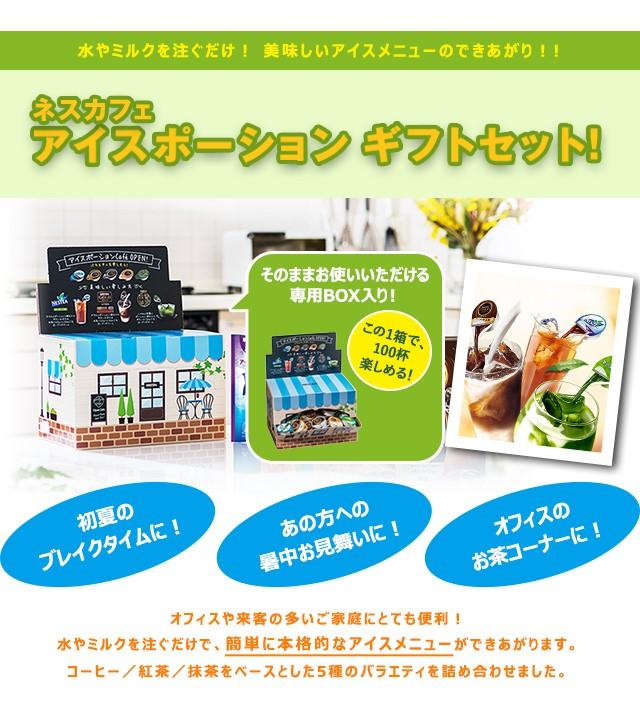 【ネスレ通販】新発売!ネスカフェ アイスポーション ギフトセット