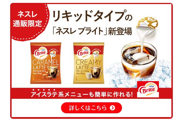 【ネスレ通販限定】いつものコーヒーでフレーバー系ラテメニューが簡単に作れる