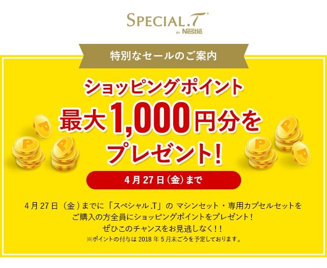 【終了】スペシャル.Tご購入の方全員に1,000円分のポイントプレゼント!