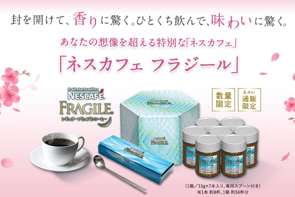 ネスカフェフラジール予約販売スタート!