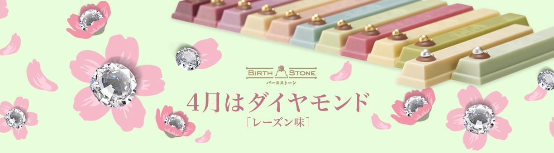 キットカット ショコラトリー バースストーン