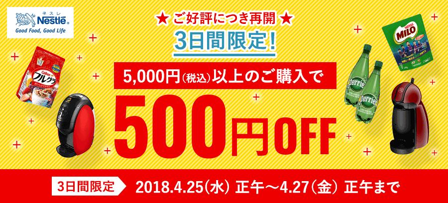 【ネスレ通販】3日間限定!5,000円以上購入で500円OFF!!!
